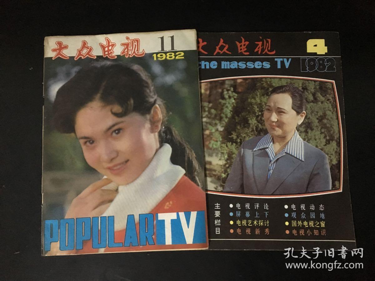 大众电视 1982年11期 86版西游记第一版定妆照除妖乌鸡国图片