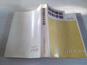 简明建筑材料手册【实物拍图.扉页有笔迹】