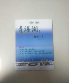 青海湖2012.6(包邮挂刷)