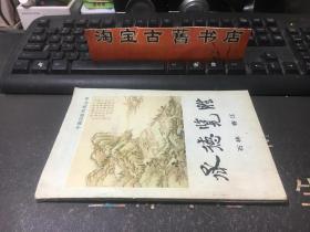 中国名胜地质丛书:承德览胜