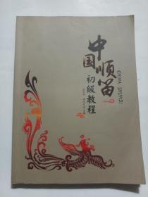 中国顺笛初级教程