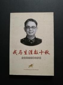 戎马生涯数十秋-方文同志的革命岁月(缺书名页,其余品好)