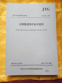 JTG H12—2015  公路隧道养护技术规范