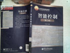 北京高等教育精品教材:智能控制(第2版)