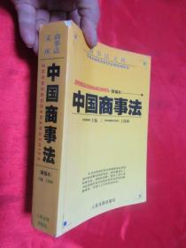 中国商事法   (新编本)