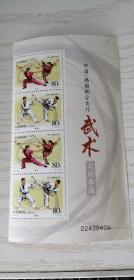 2002年特种邮票 2002-26 T 中国-韩国联合发行《武术与跆拳道 》特种邮票 1套2枚 两联4枚 【新票】竖联 边纸带编号