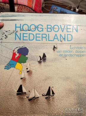 荷兰语原版:hoog boven nederland(地图画册?)