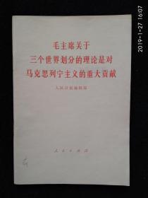 毛泽东关于三个世界划分的理论是对马克思列宁主义的重大贡献