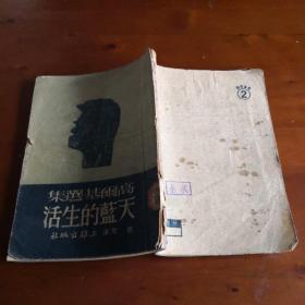 天蓝的生活(高尔基选集 上杂出版社1952年版)