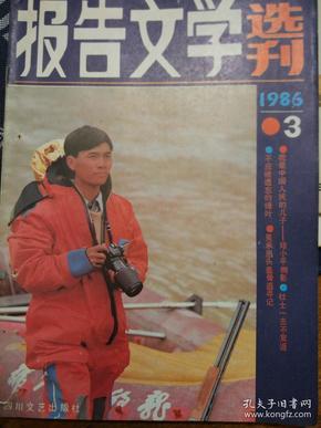报告文学选刊[1986.3]