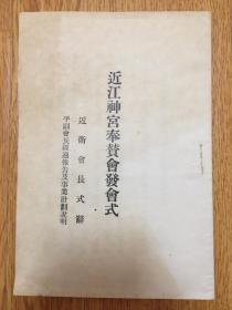 1939年日本印刷《近江神宫奉赞会发会式》一薄册,内有首相、近江神宫奉赞会会长【近卫文麿】致辞