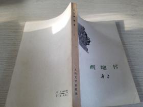 两地书【实物拍图】