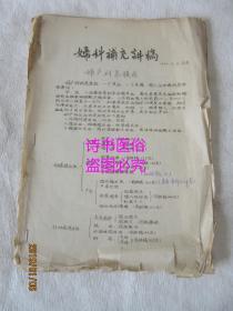 油印医学资料:妇科补充讲稿(1969)