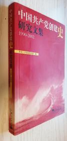 中国共产党创建史研究文集:1990-2002
