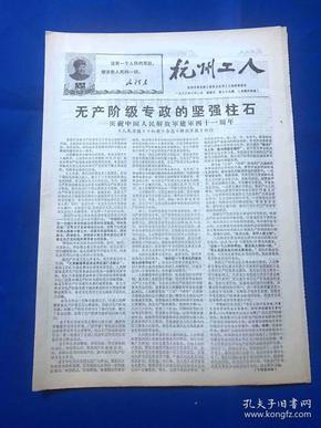 1968年8月2日 《杭州工人》 第79期 共四版