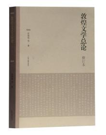 敦煌文学总论(修订本 16开平装 全一册)