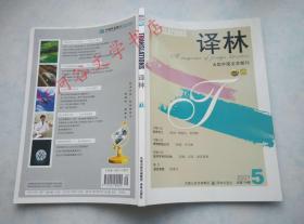 外国文学双月刊--译林2007年第5期·(收美国长篇小说《秘密特工》,多个短篇和陈德文的书话)