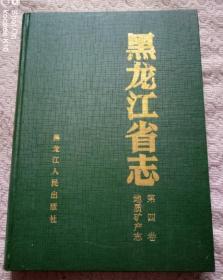 黑龙江省志第四卷 地址矿产志