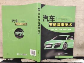 汽车节能减排技术