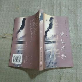 李碧华作品集11 梦之浮桥
