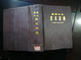 题解中心 算数辞典