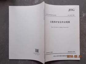 中华人民共和国行业标准 JTG H30-2004 公路养护安全作业规程