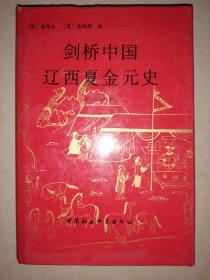 剑桥中国辽西夏金元史(907---1368)