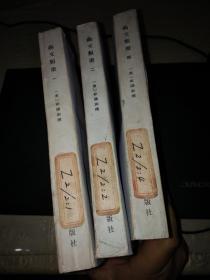 艺文类聚(共4册全现存3册合售第1、2、4册、上海古籍出版、八十年代出版)