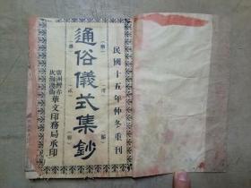 通俗仪式集钞(称谓编)第二册