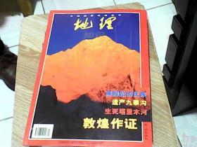 地理  知识  2000.9