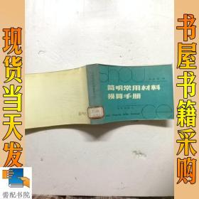 简明常用材料换算手册