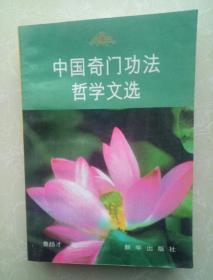 中国奇门 功法哲学文选(1)内外干净