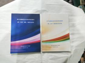 四川省辐射安全与防护培训教材(第一分册 法律、规章及标准) , 四川省辐射安全与防护培训教材(第二分册 基础理论与应用) 2本合售