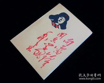 【红色经典日记本】《向雷锋同志学习》【毛周朱刘等题词插图多】【空白未使用无任何签名字迹和印章】近全新