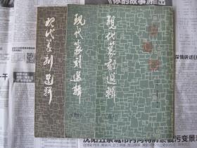 现代篆刻选辑(三至五册)--3本全合售