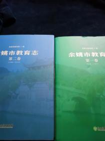 余姚市教育志 第一卷(东汉~1987)第二卷(1988~2010)全2卷  品好