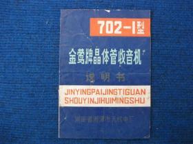 【说明书】金莺牌702-1型晶体管收音机