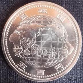 日本2005年500元爱知世博会关爱地球白铜纪念币UNC