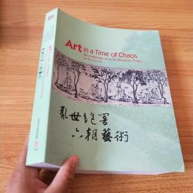 乱世绝响 六朝艺术 三至六世纪 图多 英文版