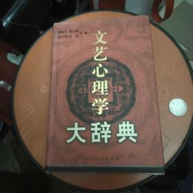 文艺心理学大辞典(签赠本)