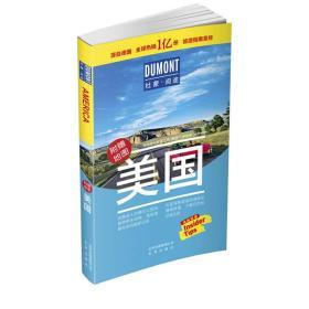 杜蒙阅途DUMONT国际旅游指南系列 :美国