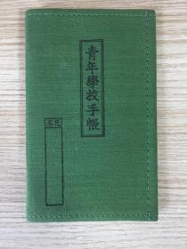 1943年日本《青年学校手帐》一册,参军入伍必备,品如新