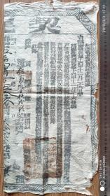 清代地契契约类-----清代同治13年河南省安阳县卖地契约之