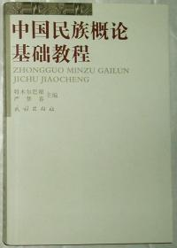中国民族概论基础教程
