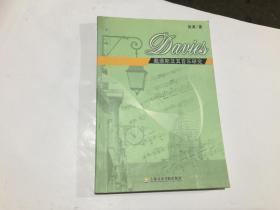 戴维斯及其音乐研究  2.5折...