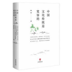 中国文化传统是宽容的