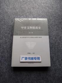 甲骨文与殷商史(新八辑)