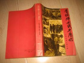 晋绥妇女战斗历程