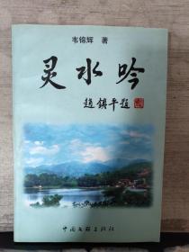 灵水吟(韦锦辉 签名)保真