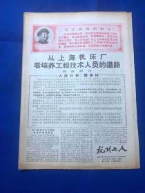 1968年7月25日 《杭州工人》 第77期 共四版